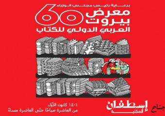 60ème Salon International du livre de Beyrouth - Programme des signatures