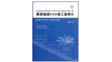 PACE - Landscape details CAD construction atlas 1 v