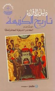 دليل الى قراءة تاريخ الكنيسة- الجزء- 2
