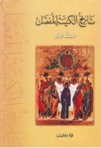 تاريخ الكنيسة المقدس المفصل-الجزء 1