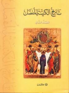 تاريخ الكنيسة المقدس المفصل-الجزء 2
