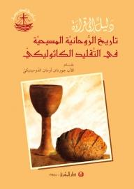 دليل الى القراءة -تاريخ الروحانية المسيحية في التق...