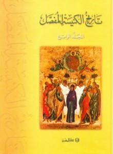 تاريخ الكنيسة المقدس المفصل-الجزء4